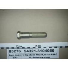 Болт маточини МАЗ євро L = 105 мм (М22 * 1,5) задньої (7318157000)